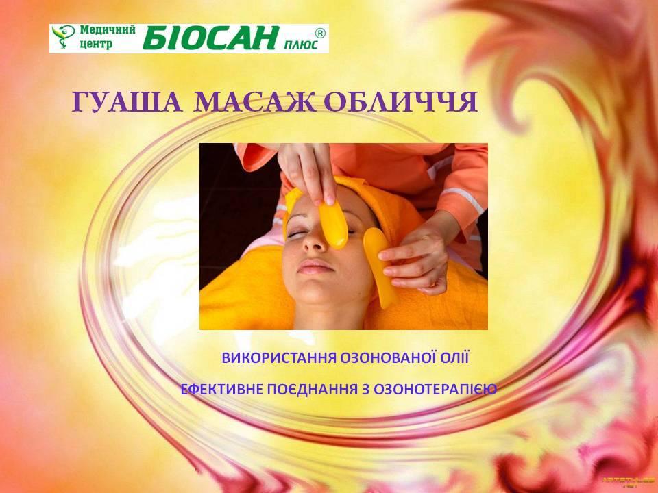 Масаж <b>Гуаша</b> - БІОСАН - Медичний центр